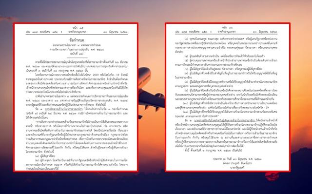 เผย 11 กลุ่ม ที่ได้รับการยกเว้นให้เข้าประเทศไทยได้  คณะทูต ผู้แทนรัฐบาล เข้าได้ทั้งครอบครัว