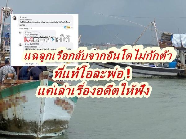 โอ้ละพ่อ ! ทำวุ่นทั้งเมืองเภสัชกรแฉลูกเรือมาจากอินโดไม่กักตัว ที่แท้เข้าใจผิดแค่เล่าเรื่องอดีตให้ฟัง