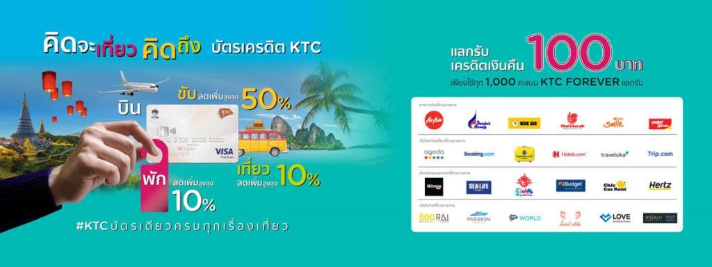 """เคทีซีจับมือ 40 ธุรกิจท่องเที่ยว เปิดแคมเปญเที่ยวไทย """"เคทีซีบัตรเดียวครบทุกเรื่องเที่ยว"""""""