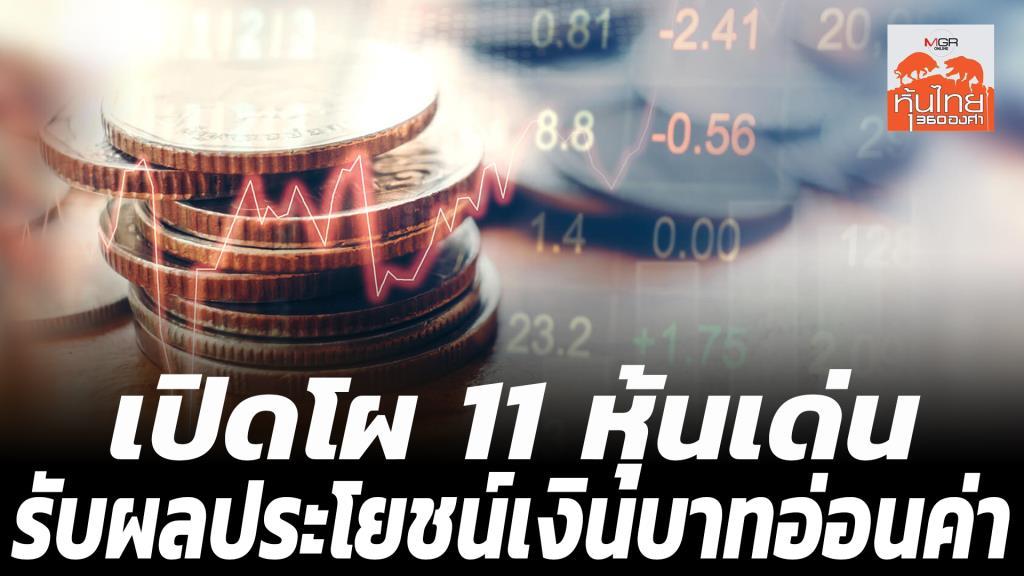 เปิดโผ 11 หุ้นเด่น รับผลประโยชน์เงินบาทอ่อนค่า