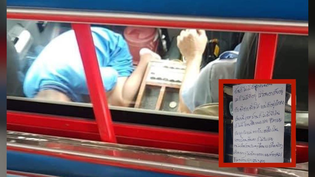 ชาย ขับสองแถว มีนบุรี-หัวตะเข้ วอนขอความช่วยเหลือระบายความลำบากต้องเลี้ยงลูกพิการบนรถ