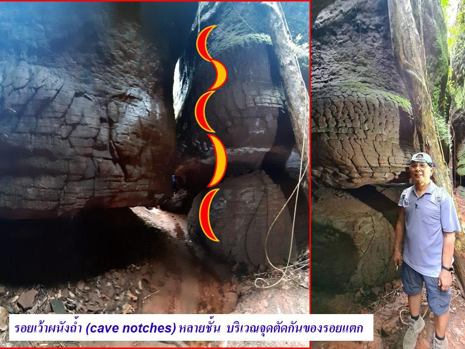 รอยเว้าผนังถ้ำ กำเนิดแห่งถ้ำนาคา (ภาพ : เฟซบุค Chaiporn Siripornpibul)