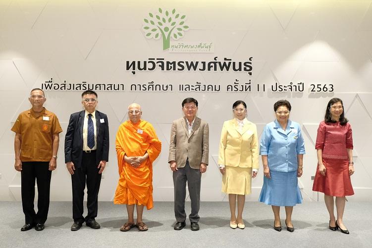 """""""ทองมา"""" ตอบแทนสังคมไทย มอบ """"ทุนวิจิตรพงศ์พันธุ์"""" ต่อเนื่องเป็นปีที่ 11"""