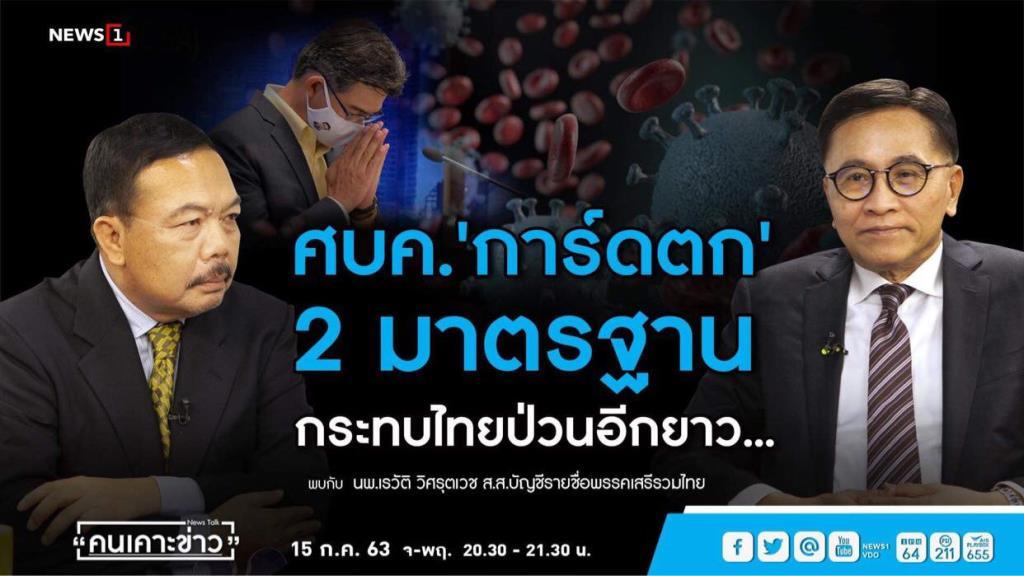 """""""นพ.เรวัติ"""" ย้ำรัฐ 2 มาตรฐานคุมโควิด เหยียดคนไทยเป็นพลเมืองชั้นสอง แนะต้องใช้มืออาชีพทำงาน"""
