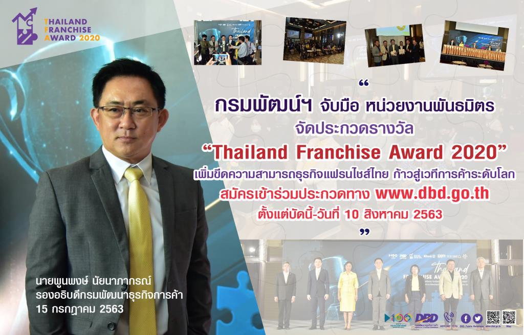 """กรมพัฒน์ฯ ชวนธุรกิจแฟรนไชส์สมัครเข้าร่วม ประกวด """"Thailand Franchise Award 2020"""""""