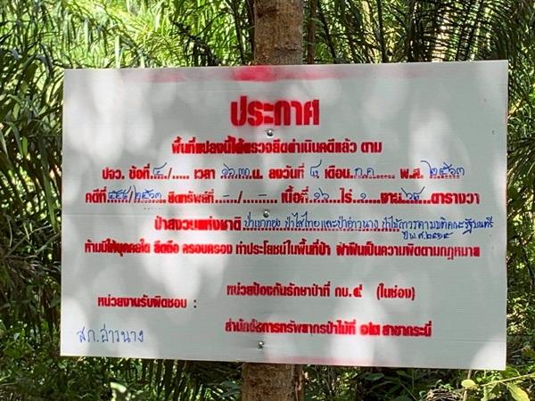 ห้ามบุกรุก! ปักป้ายยึดคืนพื้นที่ป่าพรุ ป่าต้นน้ำ หลังตรวจพบนายทุนบุกรุกทำสวนปาล์ม