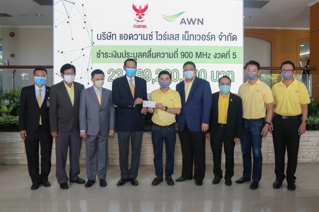 AWN จ่ายค่าคลื่น 900MHz งวดที่ 5 กว่า2 หมื่นล้าน