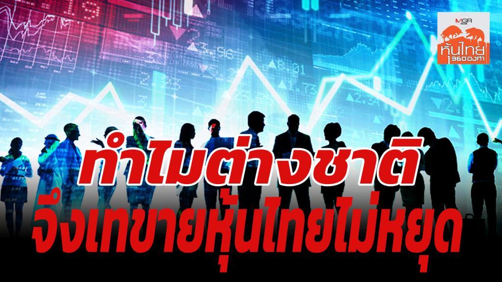ทำไม?..ต่างชาติจึงเทขายหุ้นไทยไม่หยุด