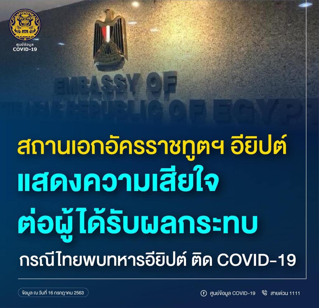 เปิดถ้อยแถลงของสถานเอกอัครราชทูตสาธารณรัฐอียิปต์ประจำประเทศไทย ปมลูกเรือทหารชาวอียิปต์