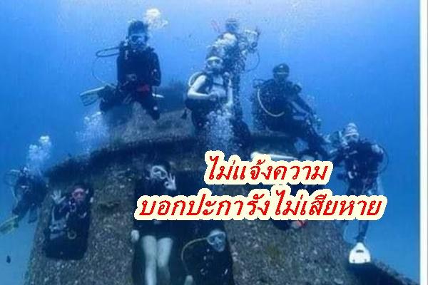 ไม่แจ้งความนักดำน้ำถ่ายรูปใกล้ชิดเรือปะการัง ไม่พบร่องรอยความเสียหาย