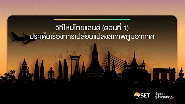 วิถีใหม่ไทยแลนด์ (ตอนที่ 1) / ดร.กฤษฎา เสกตระกูล