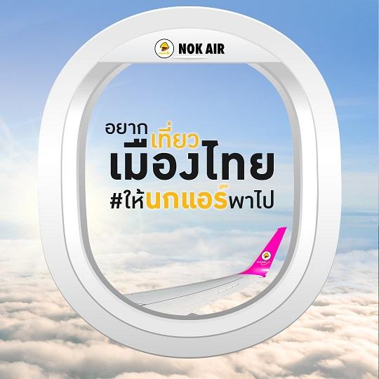"""นกแอร์ ทั้งแจก-ทั้งลด อัดโปรฯหน้าฝน """"อยากเที่ยวเมืองไทย #ให้นกแอร์พาไป"""