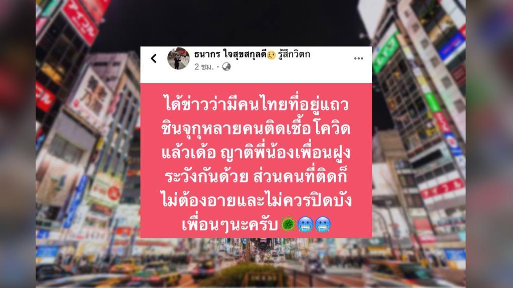 ล่ามญี่ปุ่นชาวไทยเตือน! พบข้อมูลคนไทยย่านชินจุกุ ติดเชื้อโควิด-19 แล้วหลายราย