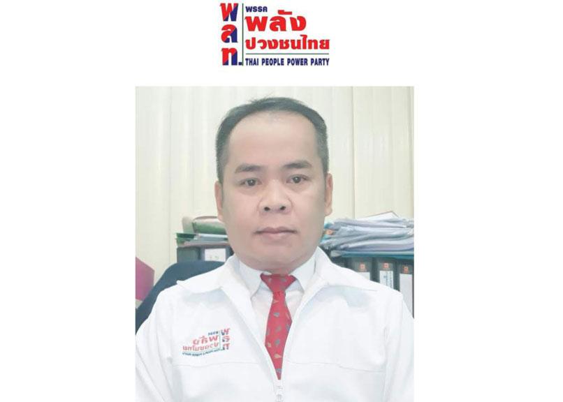 นายพันธ์ศักดิ์ ซาบุ กรรมการบริหารและนายทะเบียนพรรคพลังปวงชนไทย