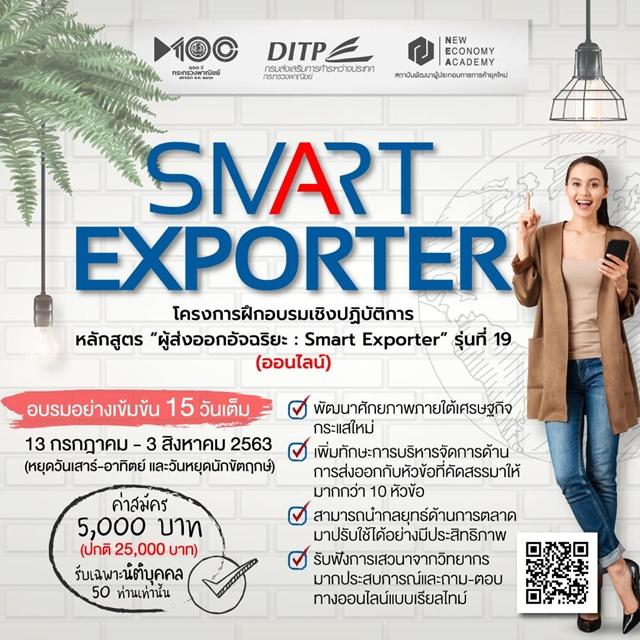 """NEA ชวนอบรม """"ผู้ส่งออกอัจฉริยะ """"Smart Exporter"""" เพื่อพัฒนาศักยภาพภายใต้เศรษฐกิจกระแสใหม่"""