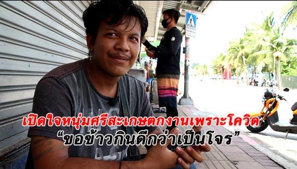 เปิดใจหนุ่มศรีสะเกษตกงานเพราะโควิด ไม่อายขอข้าวกินดีกว่าเป็นโจรวันนี้สุดซึ้งน้ำใจคนไทย