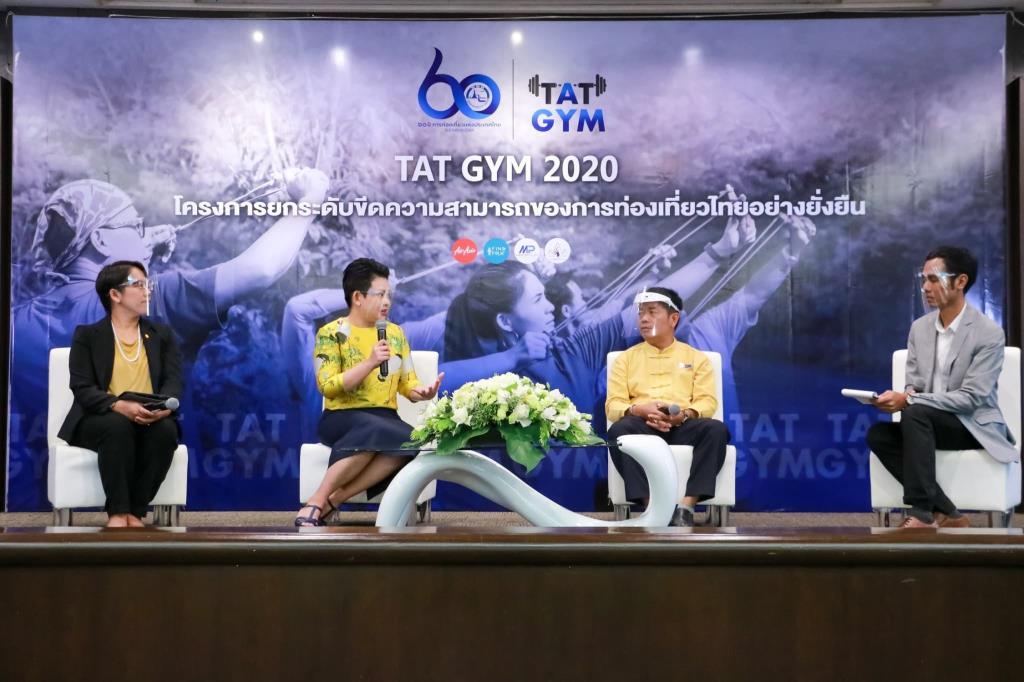 ททท. ยกระดับการท่องเที่ยวไทยอย่างยั่งยืน