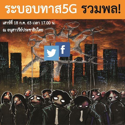 ภาพ จากเฟซบุ๊ก Suphanat Aphinyan ของ ดร.นิว