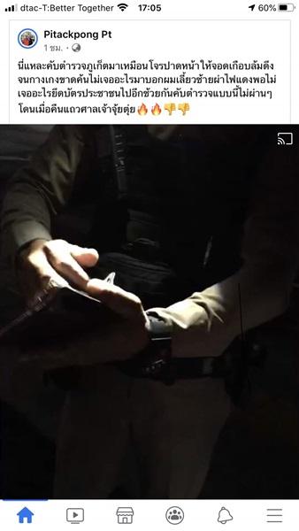 หนุ่มโพสต์คลิปถูกตำรวจภูเก็ต ขับ จยย.ปาดหน้า ค้นตัวไม่พบสิ่งผิดกฎหมาย ยึดบัตร ปชช.