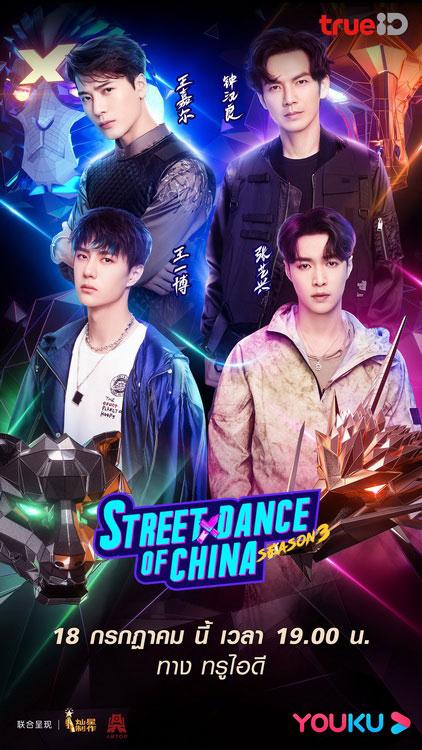 """ทรูไอดี เปิดชมฟรี """"The Street Dance of China Season 3"""" 19.00 น. 18 ก.ค.นี้"""
