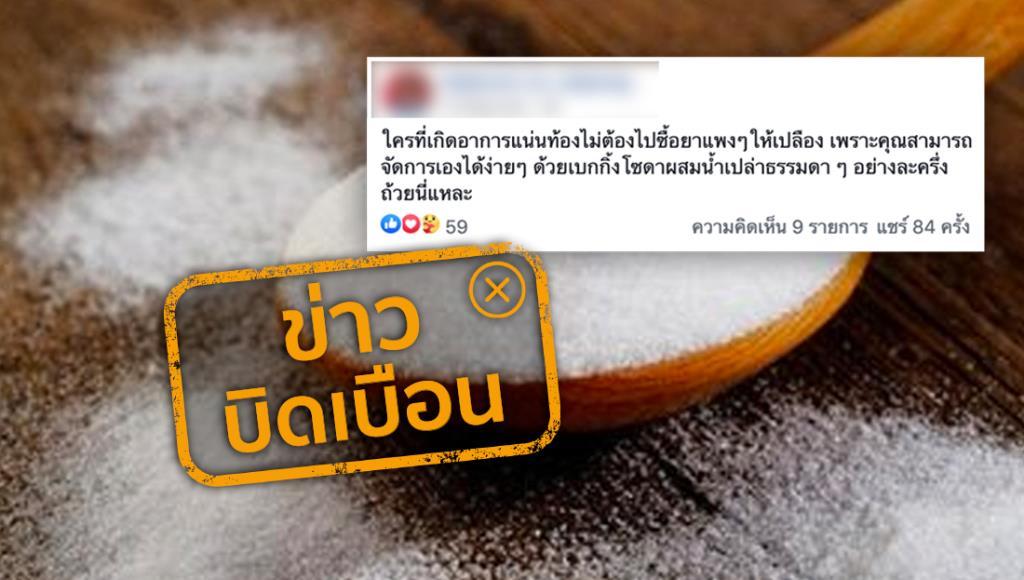 ข่าวบิดเบือน! ผงเบกกิ้งโซดาผสมน้ำ ใช้เป็นยาลดกรดในกระเพาะอาหาร