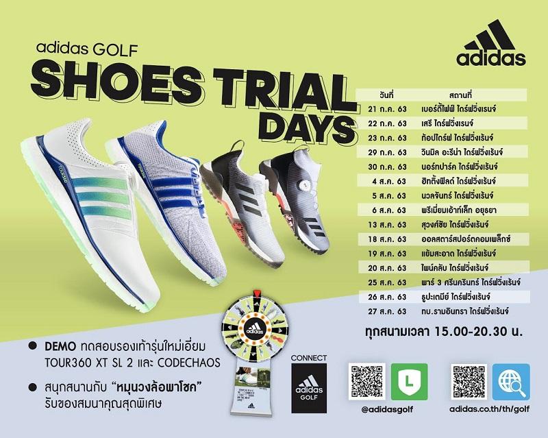 """อาดิดาส กอล์ฟ จัด """"Shoes Trial Days"""" ทดสอบประสิทธิภาพรองเท้ารุ่นล่าสุด"""