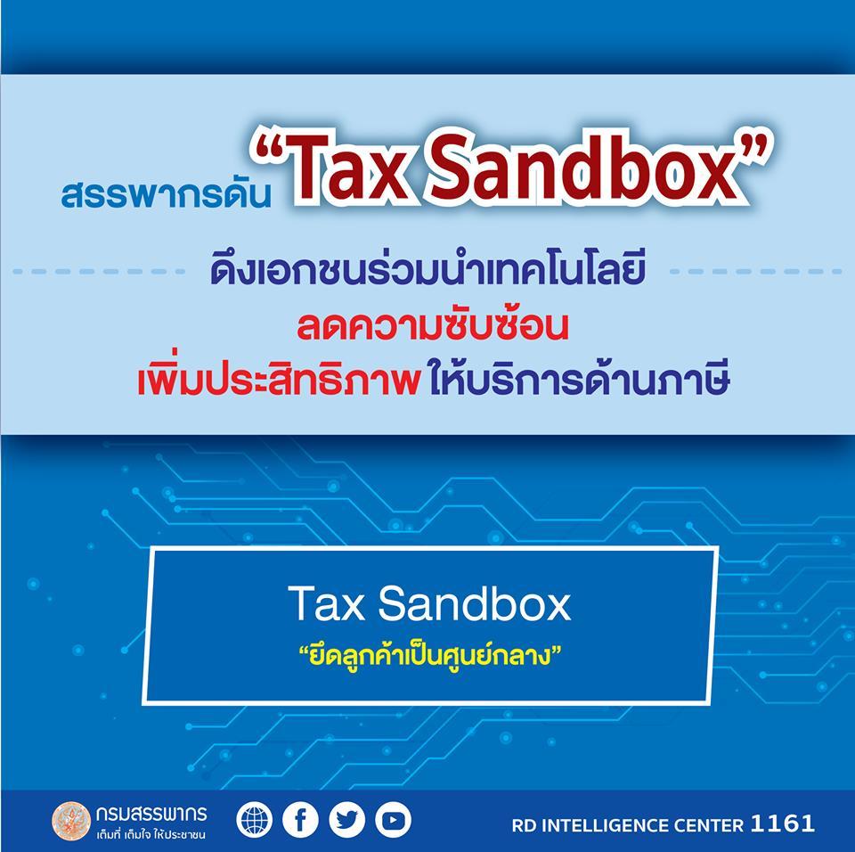 สรรรพากรทดสอบ Tax Sandbox เพิ่มประสิทธิภาพบริการด้านภาษี
