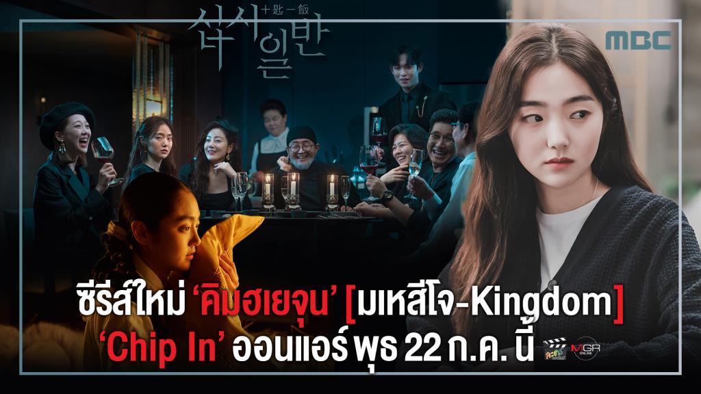 """ซีรีส์ใหม่ """"คิมฮเยจุน"""" - มเหสีโจ Kingdom ออนแอร์ 22 ก.ค. นี้"""
