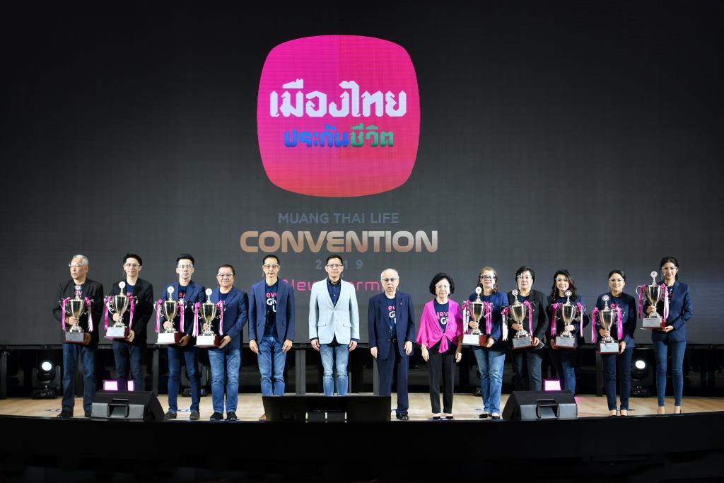 เมืองไทยประกันชีวิตมอบรางวัลโชว์ฝ่ายขายคุณภาพ