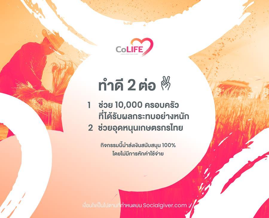 """""""6 องค์กร 19 คนดัง"""" ชวนคนไทยทำดี 2 ต่อ ช่วยกลุ่มเปราะบาง 1 หมื่นครอบครัว"""
