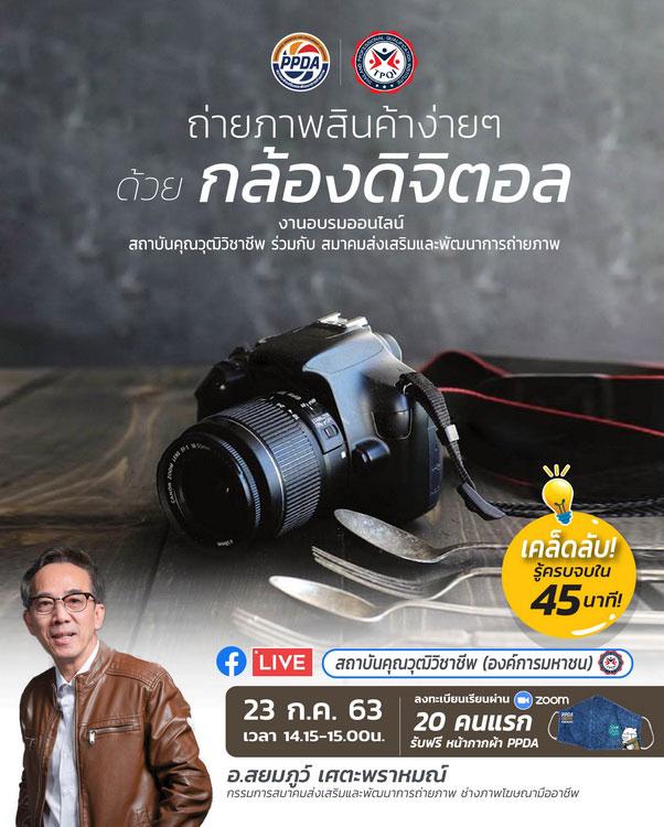 """สถาบันคุณวุฒิวิชาชีพ-PPDA จัดอบรมออนไลน์ """"ถ่ายภาพสินค้าง่าย ๆ ด้วยกล้องดิจิตอล"""" 23 ก.ค.นี้"""