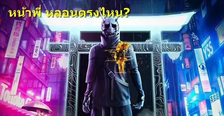 """อย่าได้กลัว! ผู้สร้าง """"Ghostwire: Tokyo"""" ลั่นมิใช่เกมสยองขวัญ"""