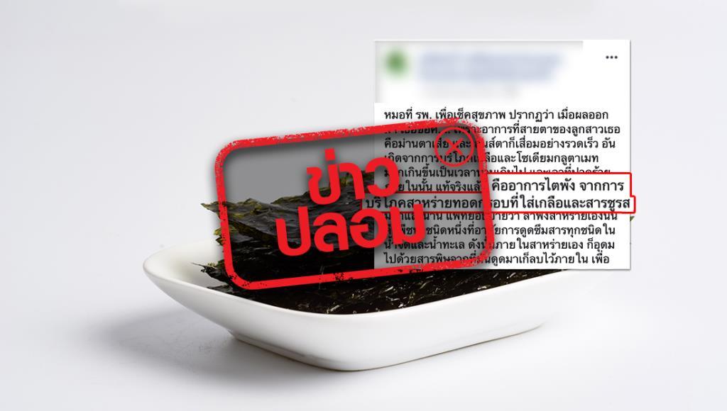 ข่าวปลอม! สาหร่ายทอดกรอบ เป็นพิษต่อไต