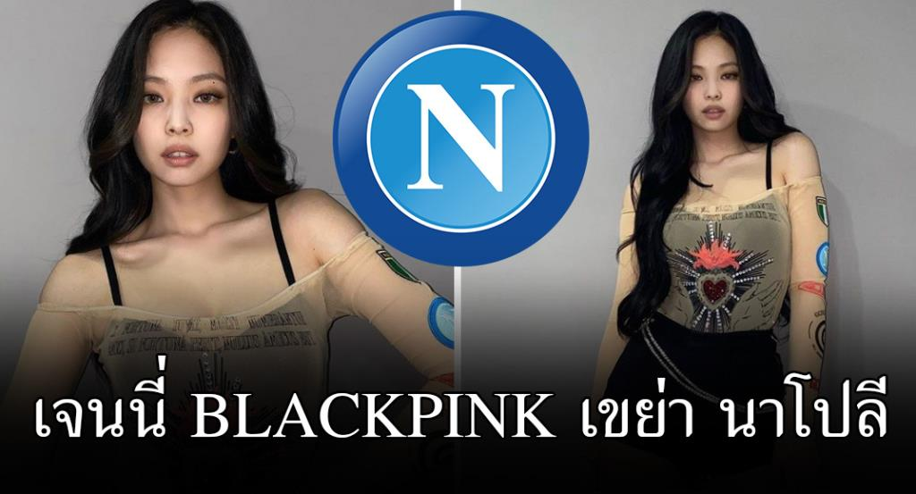 """ไลก์ทะลักหลายล้าน!! เจนนี่ BLACKPINK ใส่เสื้อติดโลโก้ """"นาโปลี"""""""