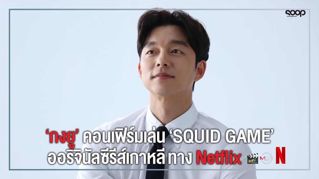 """""""กงยู"""" คอนเฟิร์มเล่น """"Squid Game"""" ซีรีส์เกาหลีทาง Netflix"""