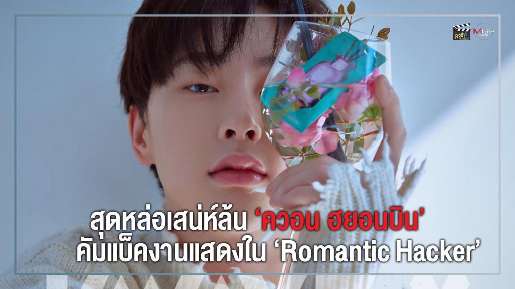 'ควอน ฮยอนบิน' คัมแบ็คงานแสดง 'Romantic Hacker' ตั้งตารอดู ตุลา นี้