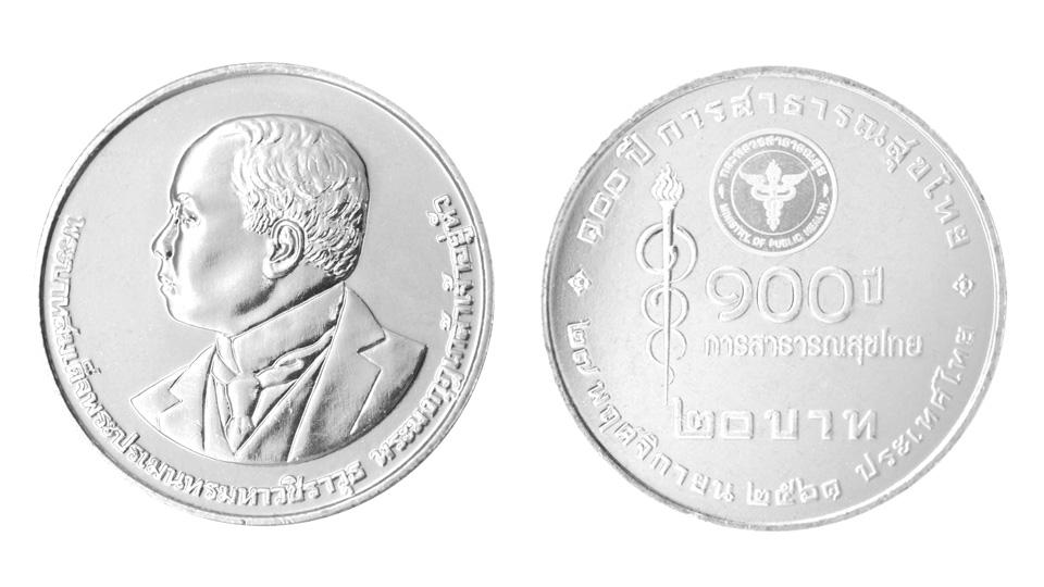 กรมธนารักษ์เปิดจ่ายแลกเหรียญกษาปณ์ที่ระลึก 100 ปี การสาธารณสุขไทย