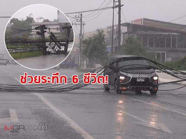 ระทึก! ฝนถล่มทำเสาไฟฟ้าหักกลางสี่แยก สายไฟพาดรถยนต์ติดไฟแดง ตร.เร่งช่วย 6 ชีวิตปลอดภัย