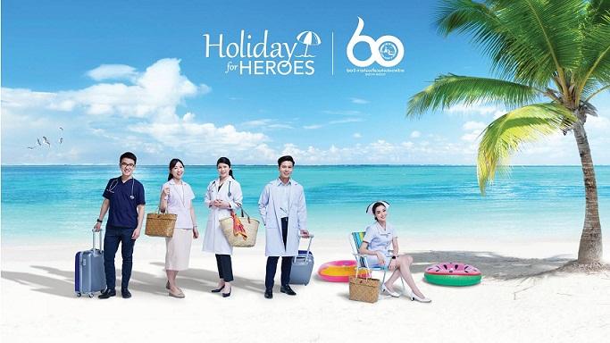 Holiday for Heroes ทริปพิเศษ ขอบคุณบุคลากรทางการแพทย์และพยาบาล