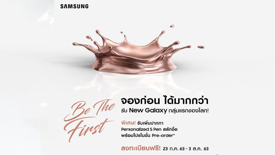 Samsung เปิดจอง Galaxy Note รุ่นใหม่ก่อนเปิดตัว 5 ส.ค.
