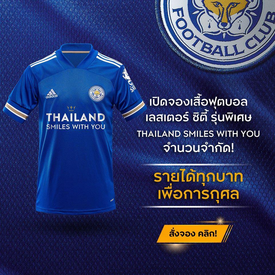 """ของมันต้องมี! """"เลสเตอร์"""" เปิดจองเสื้อรุ่นพิเศษ """"THAILAND SMILES WITH YOU"""" 10,000 ตัวในไทย"""