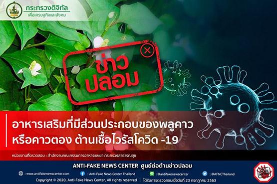 ข่าวปลอม อย่าแชร์! อาหารเสริมที่มีส่วนประกอบของพลูคาว ต้านเชื้อไวรัสโควิด -19