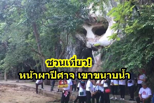 ชวนเที่ยว! เขาขนาบน้ำ กระบี่ ถ่ายรูปผาหน้าปีศาจ ตำนานยักษ์ถูกงูยักษ์รัดตายในถ้ำ