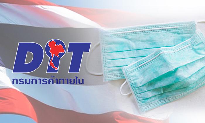 กรมการค้าภายในประกาศ ประเทศไทยพ้นภาวะขาดแคลนหน้ากากอนามัย ล่าสุดสาธารณสุขมีตุนไว้สำรองเกิน 1 เดือนแล้ว!