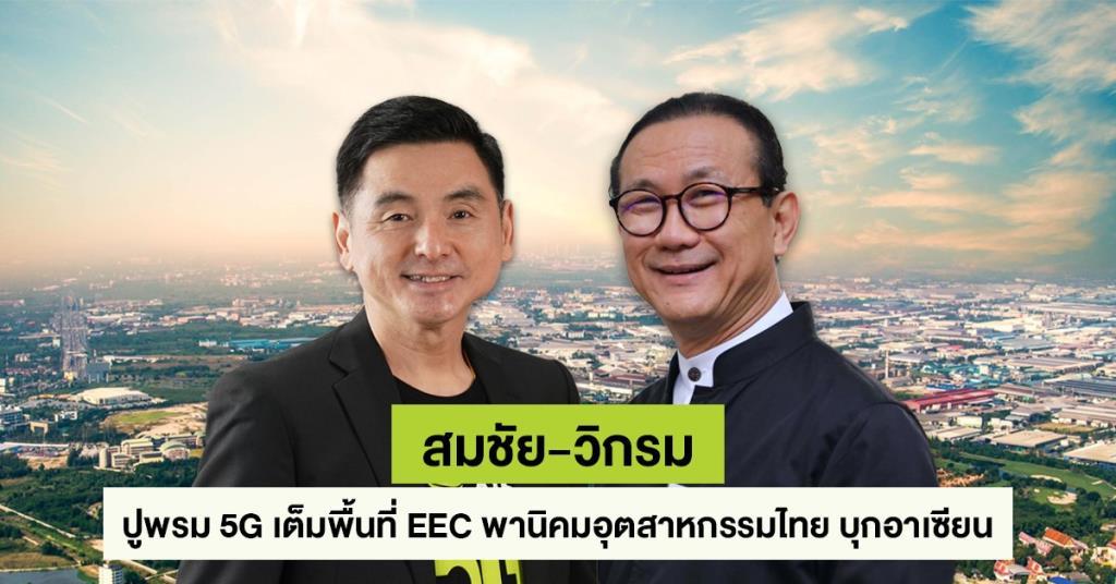 ADVANC จับมือ AMATA รุก 5G บนพื้นที่ EEC หวังดึงนักลงทุนกระตุ้นการลงทุนไทย