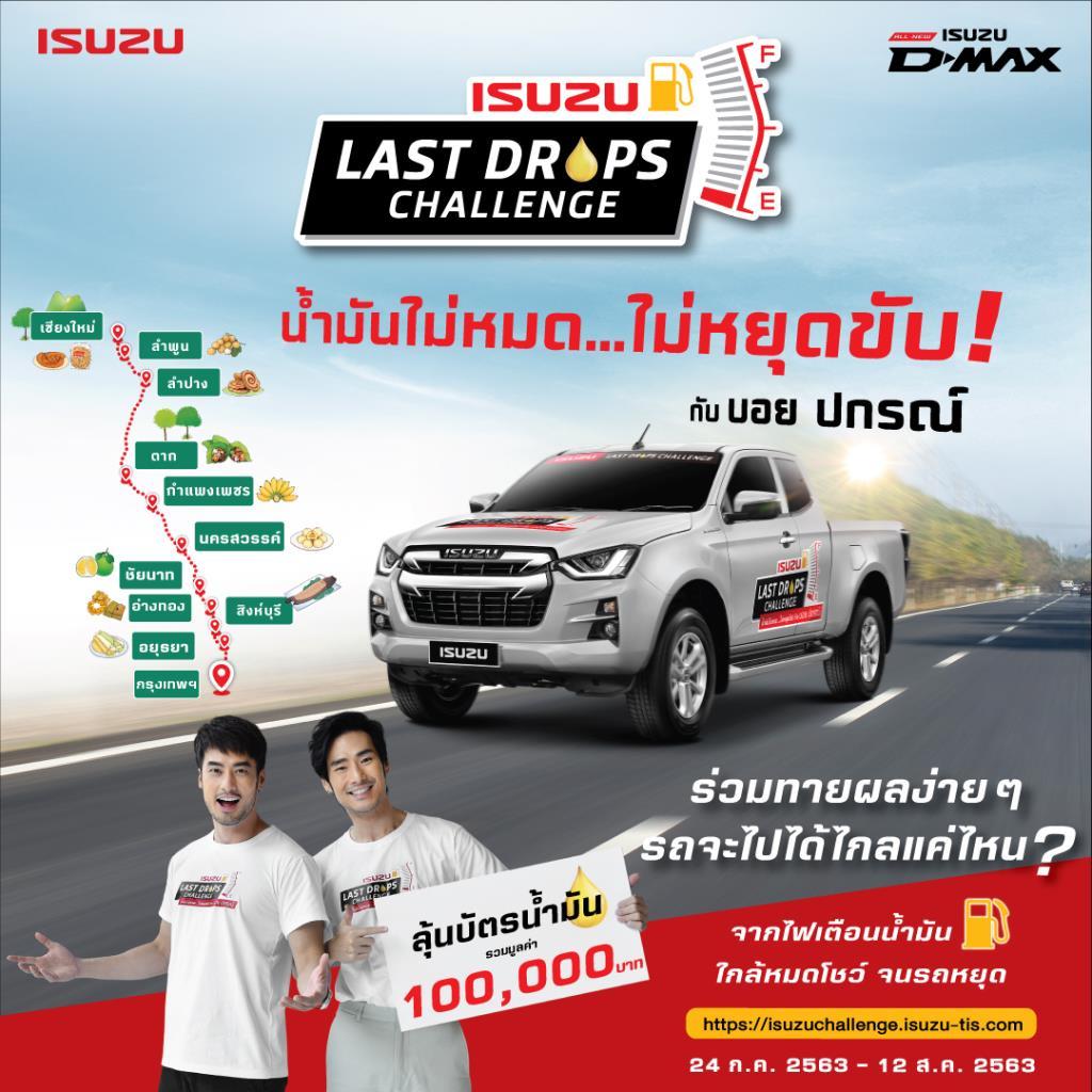 """อีซูซุ ชวนร่วมสนุกทายผลน้ำมันหยดสุดท้ายสิ้นสุดจังหวัดใดจากฝีมือขับของ บอย ปกรณ์"""" ชิงบัตรเติมน้ำมัน 100,000 บาท"""
