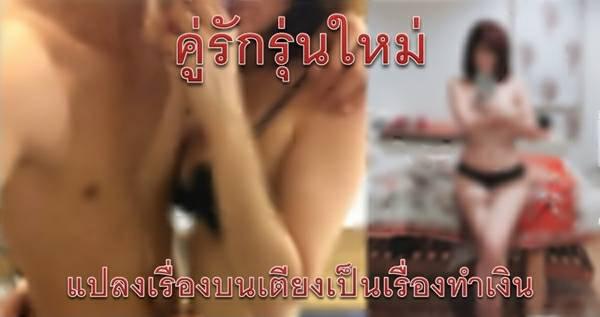 """""""คลิปหลุด""""กลายเป็นธุรกิจทำเงิน!! คู่รักไทยแห่ผลิตป้อน Pornhub"""