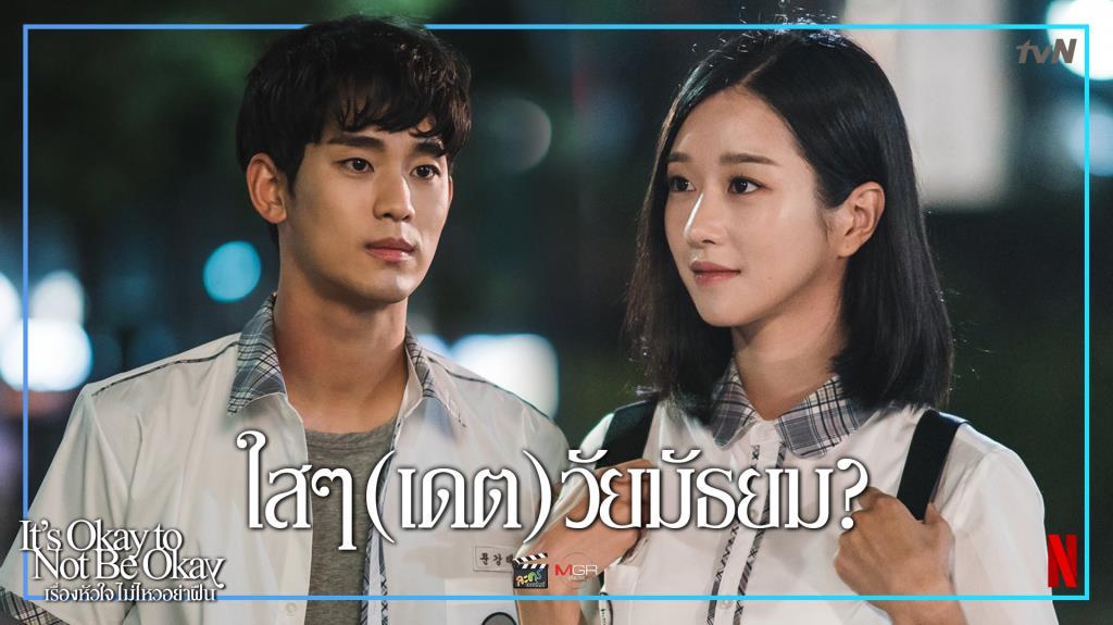 """ลุ้นความรัก """"คังแท-มุนยอง"""" คืนนี้ ความเสื้อคู่ เดตมัธยมก็มา"""