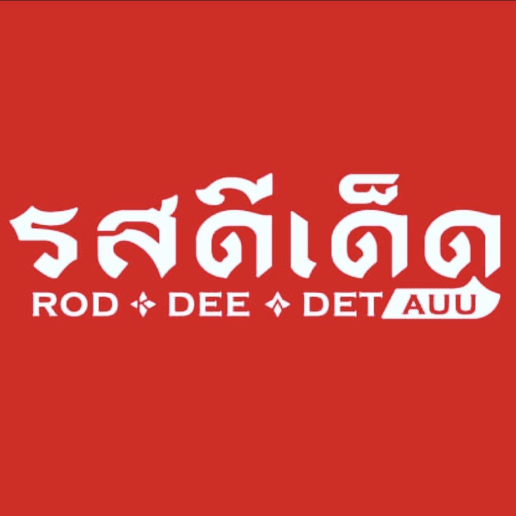 """""""รสดีเด็ด AUU""""                                                            ร้านก๋วยเตี๋ยว ที่ยืน 1 อยู่คู่ความอร่อย                    รสชาติถูกปากคนไทย และได้ใจนักท่องเที่ยวทั่วโลก"""