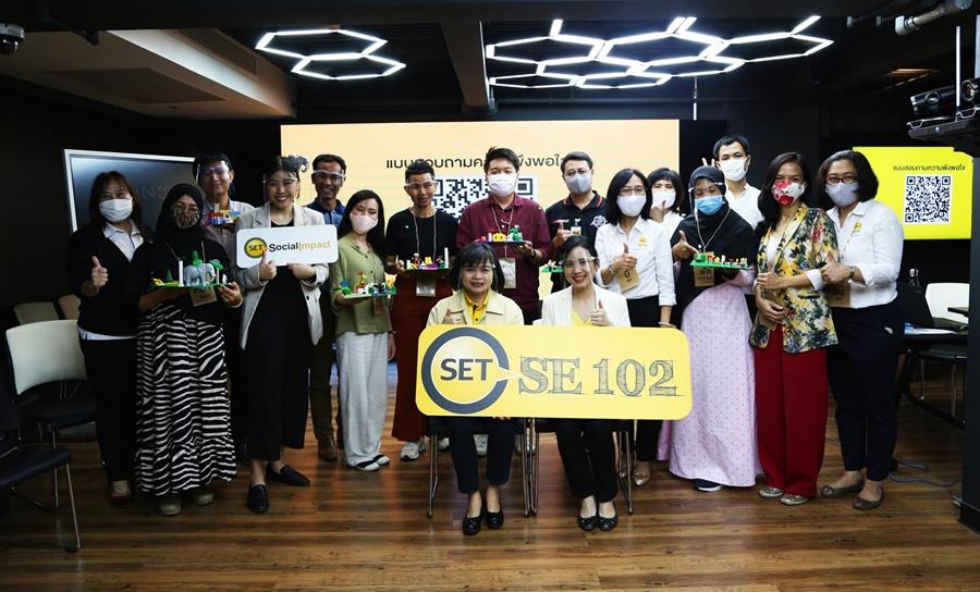 เริ่มแล้ว! หลักสูตรเข้มข้น SET SE102 พัฒนาศักยภาพผู้ประกอบธุรกิจเพื่อสังคม